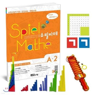 수학사랑이 만든 초등 STEAM 체험수학 슈필마테 A2