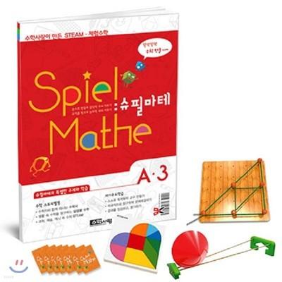 수학사랑이 만든 초등 STEAM 체험수학 슈필마테 A3