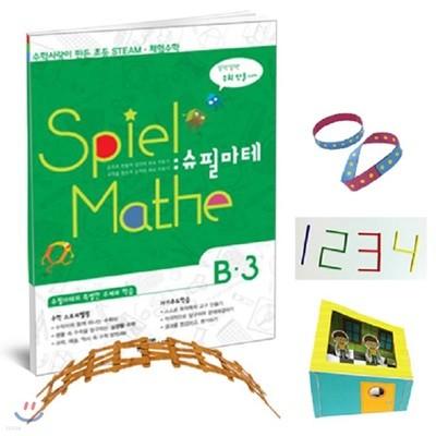 수학사랑이 만든 초등 STEAM 체험수학 슈필마테 B3