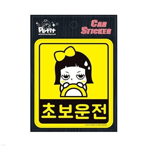 [쁘띠팬시]♥DA7022 차량스티커4종_(블랙박스,초보운전)♥