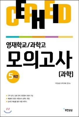 영재학교/과학고 모의고사 과학 5회분