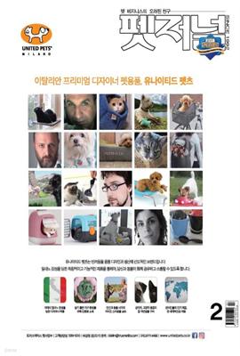 펫저널 2019년 02월호