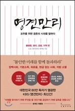 [예약판매] 명견만리 공존의 시대 편