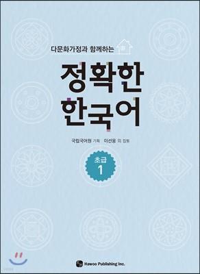 다문화가정과 함께하는 정확한 한국어 초급 1