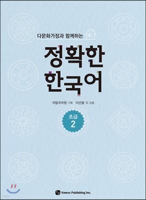 다문화가정과 함께하는 정확한 한국어 초급 2