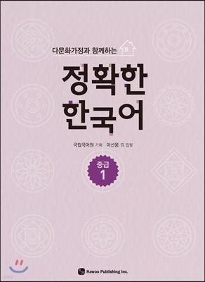 다문화가정과 함께하는 정확한 한국어 중급 1