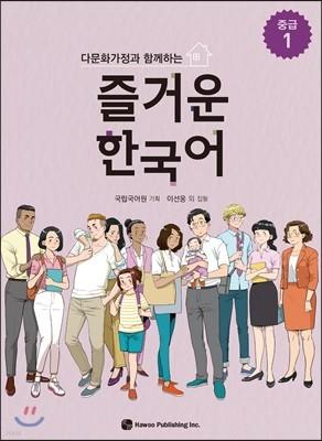 다문화가정과 함께하는 즐거운 한국어 중급 1