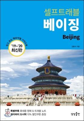 베이징 셀프트래블