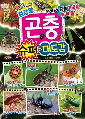 최강왕 곤충 슈퍼 대도감 (F11)
