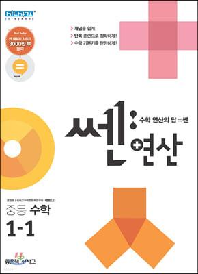 쎈연산 중등 수학 1-1 (2021년용)