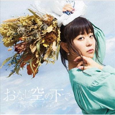 Iguchi Yuka (이구치 유카) - おなじ空の下で (CD+DVD)