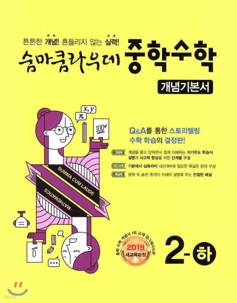 숨마쿰라우데 중학수학 개념기본서 2-하 (2020년용)