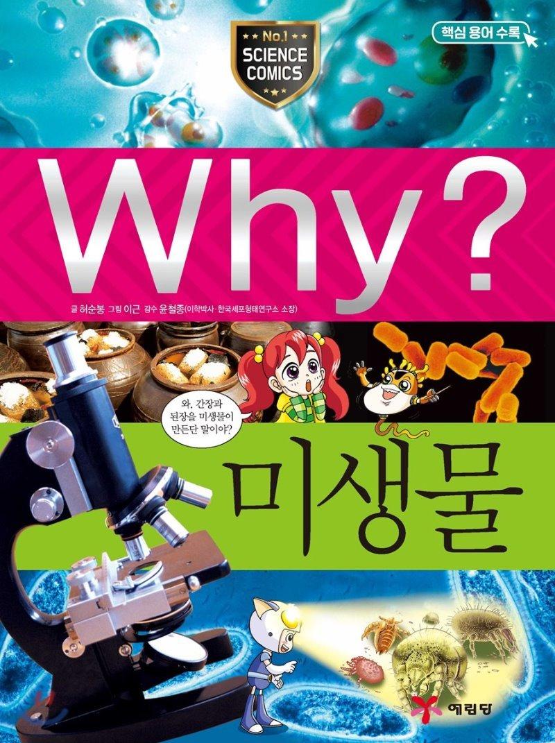 Why? 와이 미생물