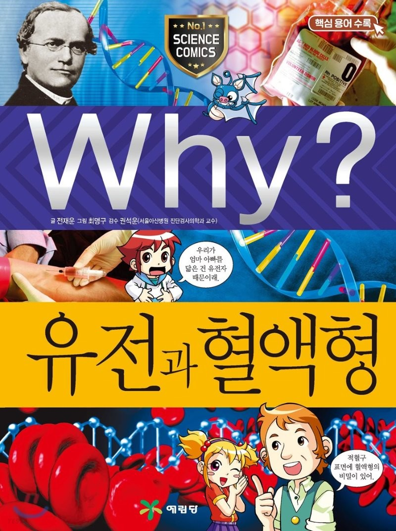 Why? 와이 유전과 혈액형