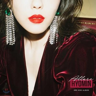 효민 - 미니앨범 3집 : Allure