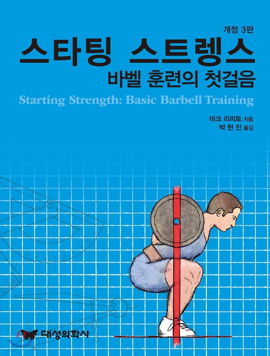 스타팅 스트렝스: 바벨훈련의 첫걸음