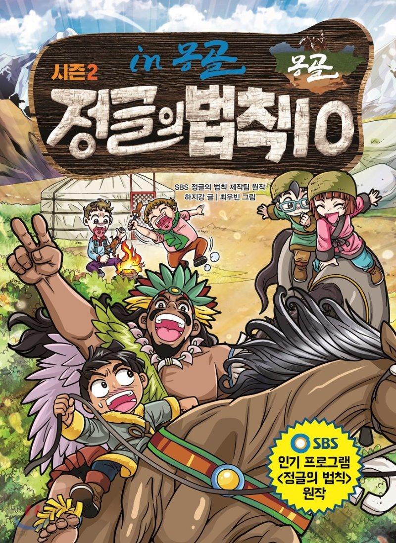 시즌2 정글의 법칙 10 몽골 편