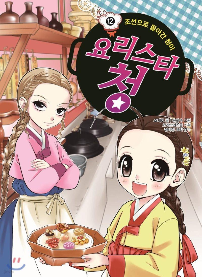 요리스타 청 12 조선으로 돌아간 청이