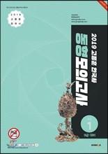 2019 고종훈 한국사 동형모의고사 시즌 1