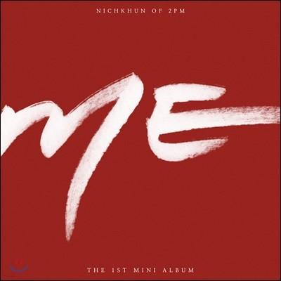 닉쿤 (2PM) - 미니앨범 1집 : ME