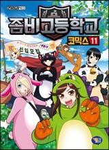 [예약판매] 좀비고등학교 코믹스 11