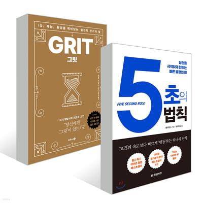그릿 Grit : 리커버 에디션 + 5초의 법칙