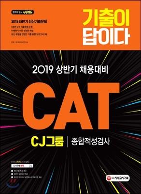 2019 기출이 답이다 CAT CJ그룹 종합적성검사
