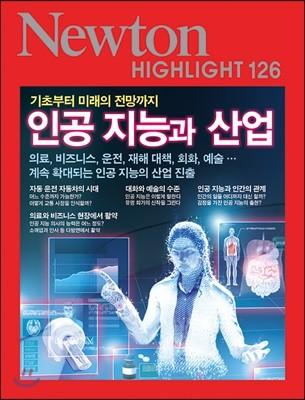 NEWTON HIGHLIGHT 뉴턴 하이라이트 126 인공 지능과 산업