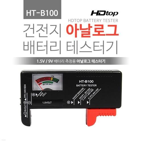 HDTOP 건전지 아날로그 배터리 테스터기 HT-B100