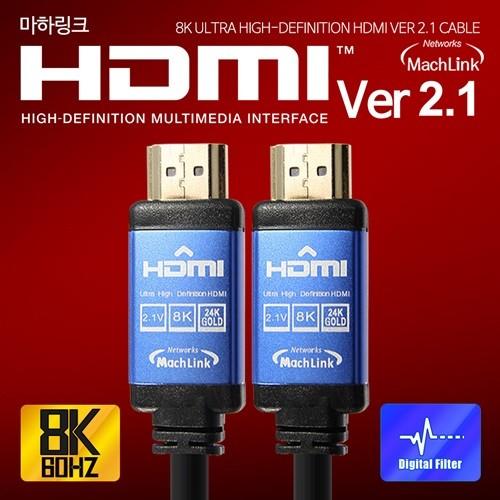 마하링크 Ultra HDMI Ver2.1 8K케이블 15M ML-H8K150