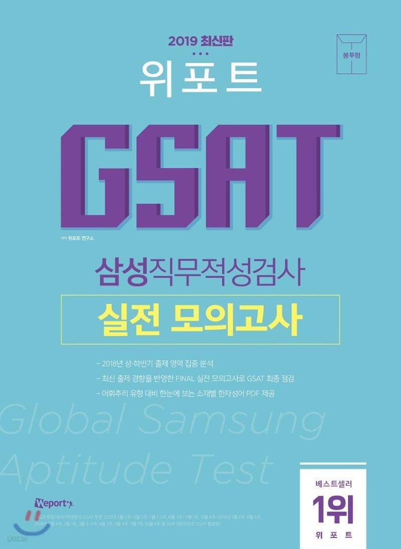 2019 위포트 GSAT 삼성직무적성검사 실전 모의고사