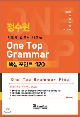 시험에 반드시 나오는 One Top Grammar 핵심 포인트 120