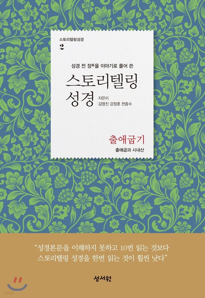 스토리텔링 성경(출애굽기)