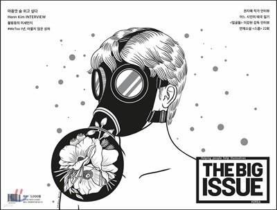 빅 이슈 코리아 THE BIG ISSUE (격주간) : 2월 15일 No.197 [2019]