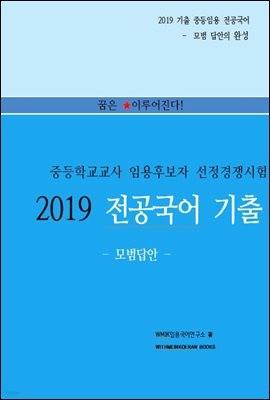 2019 중등임용 전공국어 기출 모범답안
