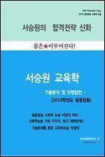 2019 중등임용 교육학 -기출분석 및 모범답안
