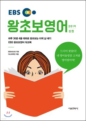 EBS 왕초보영어 2019 상편