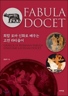 FABULA DOCET 파불라 도케트