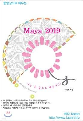 동영상으로 배우는 Maya 2019