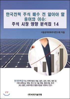 한국전력 주식 매수 전 알아야 할 용어와 이슈
