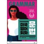 미국 영어 회화 문법 2