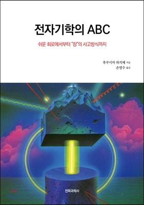 전자기학의 ABC