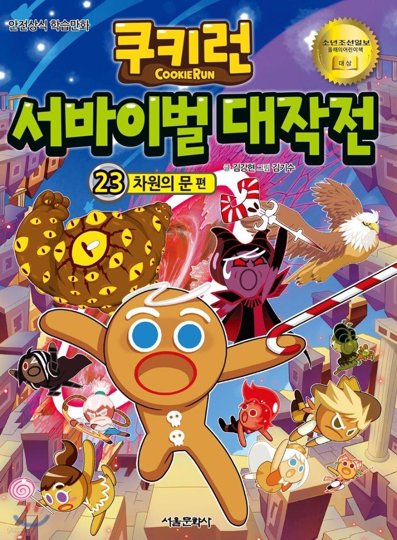 쿠키런 서바이벌 대작전 23