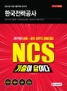 [중고] 2019 기출이 답이다 NCS 한국전력공사