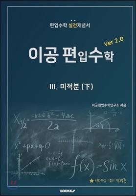 이공편입수학 ver 2.0 (3)