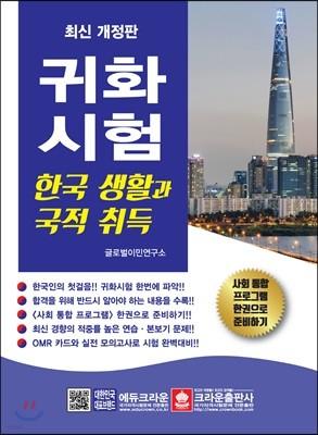 귀화시험 : 한국 생활과 국적 취득