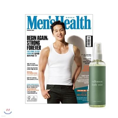 맨즈헬스 Men's Health 한국판 A형 (월간) : 3월 [2019]