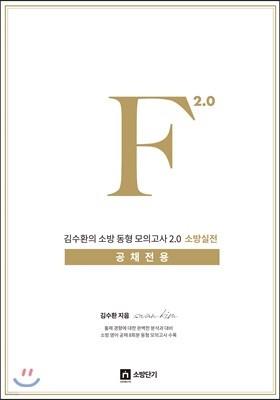 김수환의 소방 동형모의고사 F 2.0 소방실전 공채전용