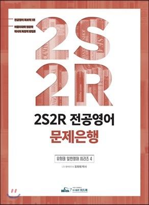 2S2R 전공영어 문제은행