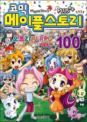 코믹 메이플스토리 오프라인 RPG 100